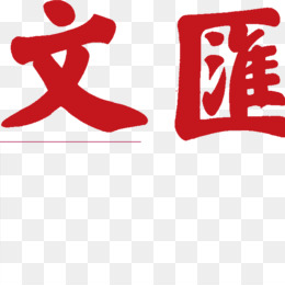 Ming Pao png free download - Chinese New Year Red Background