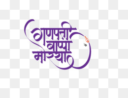 marathi calligraphy fonts free download for android